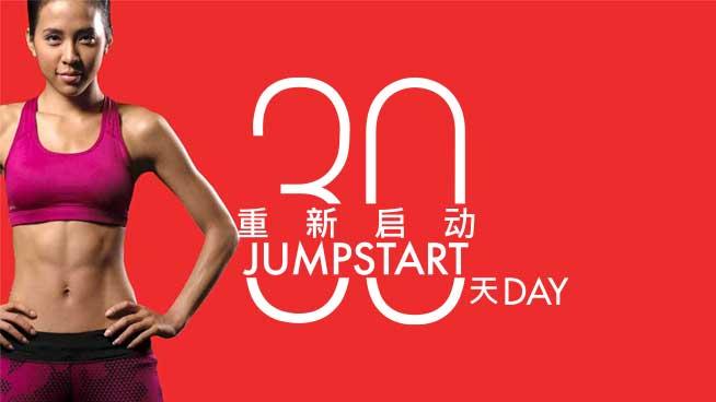 30 Day: Jumpstart